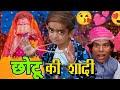 जानी की शादी में छोटू दीवाना  | Jaani ki Shadi Me Chotu Deewana | Khandesh Comedy 2018