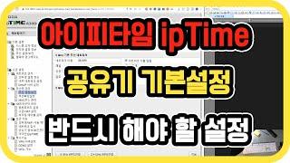 아이피타임(ipTime) 공유기 기본설정(DHCP, W…