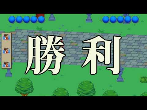 《幻想四倍剣^2 悔悟棒の謎》試玩