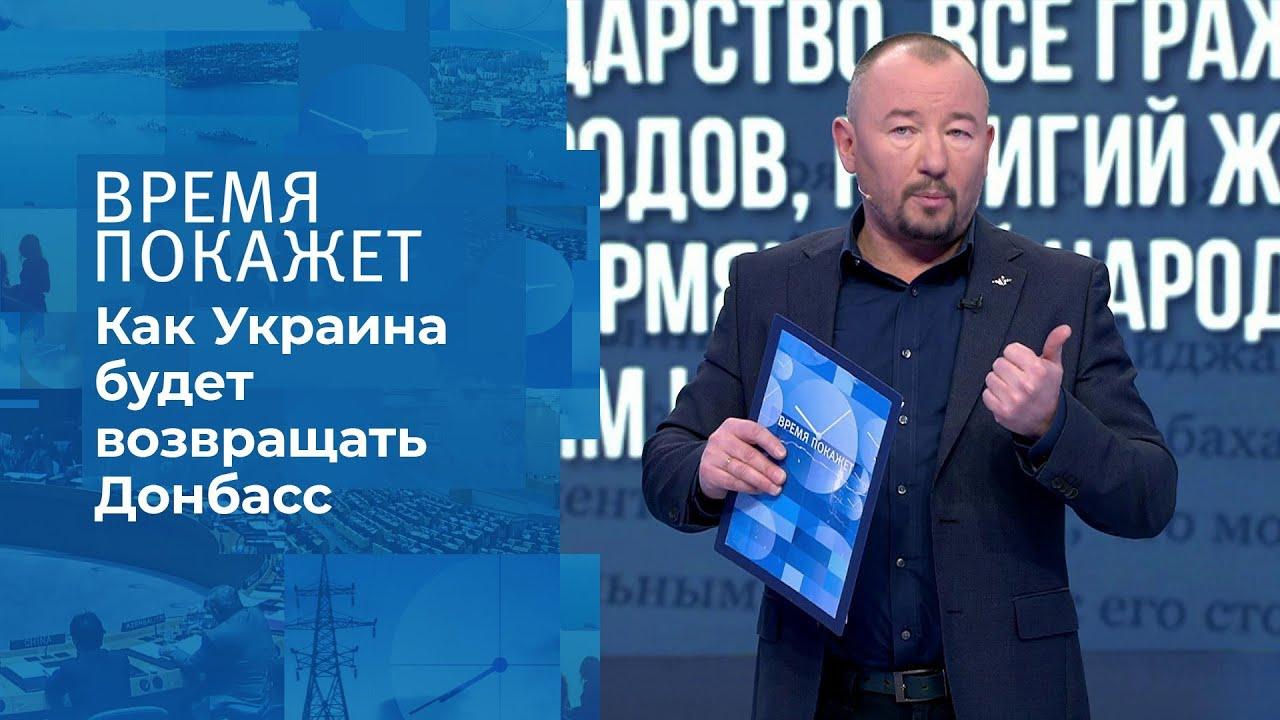 Возвращение Донбасса. Время покажет. Фрагмент выпуска от 27.11.2020