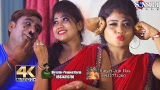 Nunar Ma Raite - Ajit Das Mp3 Song Download