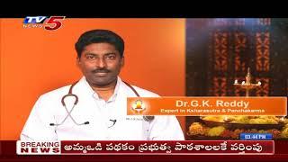 Pain Relief Through Ayurvedic Healing | Sri Visista | Health File | TV5 News