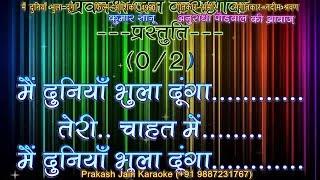 Main Duniya Bhula Dunga Teri (+Female Voice) Demo Karaoke Stanza-2 हिंदी Lyrics By Prakash Jain