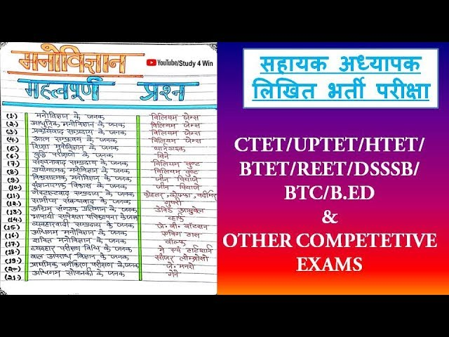 ?????????? ?? ?????????? ??????/Psychology Ques(Hindi)||TET/CTET/ ????? ???????/BTC/B.ED/HTET/REET