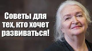 Татьяна Черниговская: Советы для тех, кто хочет развиваться! thumbnail