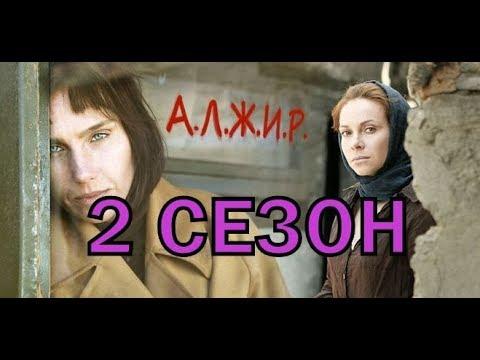А.Л.Ж.И.Р. 2 сезон 1 серия - Дата выхода