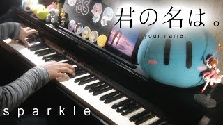 Kimi no Na wa. OST - Sparkle [original ver.] [Multiple Piano] | スパークル [original ver.]