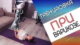 постер к видео Какие упражнения при ВАРИКОЗЕ можно делать. ВАРИКОЗ и ТРЕНИРОВКИ