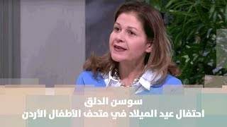 سوسن الدلق - احتفال عيد الميلاد في متحف الأطفال الأردن