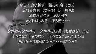 吉幾三 坂道 作詞 麻こよみ / 作曲 吉幾三 / 編曲 池多孝春 母さんへ...