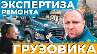 Экспертиза ремонта ГАЗона в Питере. Обманули с выдачей!
