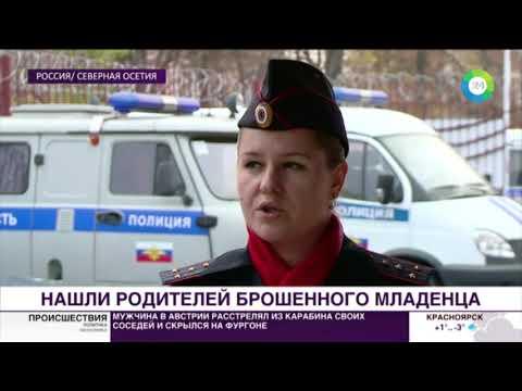 Детектив из Северной Осетии: тайная связь и подброшенный младенец - МИР24