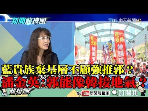 【精彩】藍貴族棄基層不顧強推郭? 潘金英:郭能像韓一樣親民接地氣?