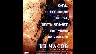 13 часов: Тайные солдаты Бенгази (2016) / русский трейлер HD