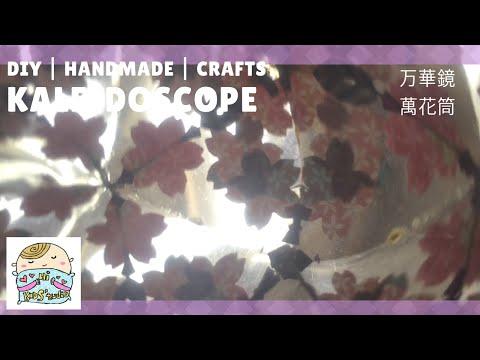 EASY DIY Kaleidoscope 万華鏡 萬花筒 SIMPLE CRAFTS for kids