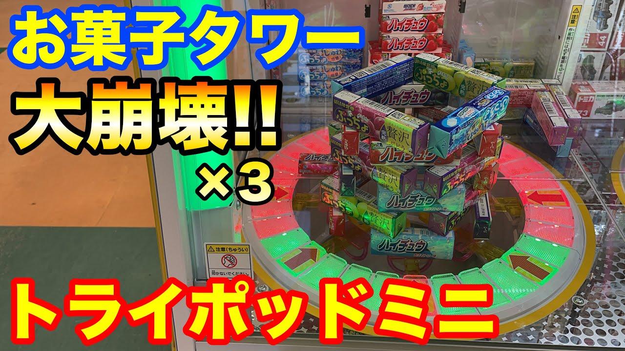 【クレーンゲーム】467 お菓子タワー大崩壊3連発!! トライポッドミニ攻略!! UFOキャッチャー