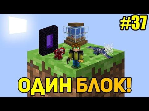 Майнкрафт Скайблок, но у Меня Только ОДИН БЛОК #37 - Minecraft Skyblock, But You Only Get ONE BLOCK