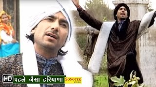 Pehle Jaisa Haryana Na Raha | पहले जैसा हरियाणा | Gajender Phogat | Latest Haryanvi Songs | Sonotek