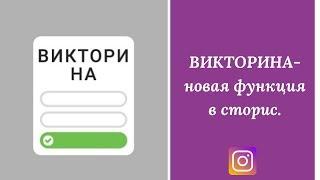 Викторина новая функция в сторис Инстаграм