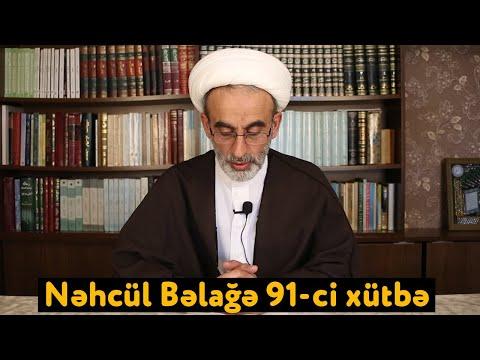 Hacı Əhliman Nəhcül Bəlağə 91-ci xütbə 04.03.2021
