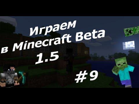 """Играем в MineCraft Beta 1.5 #9 - """"Стороны света"""" и правило """"Юг-Запад"""""""
