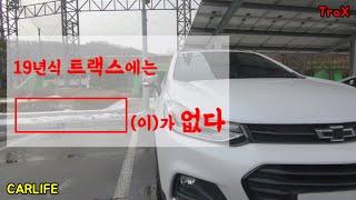 트랙스 레드라인 일반인 오너 시승기 (1/2) | 리뷰