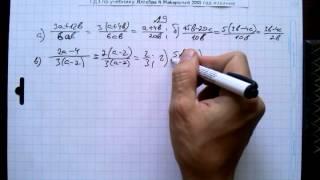 №29 алгебра 8 класс Макарычев