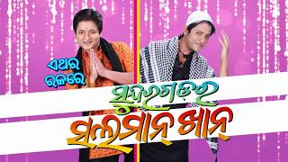 Sundergarh Ra Salman Khan (SRSK) | First Teaser Trailer | Babushan | Divya | TCP
