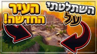 השתלטתי על העיר החדשה! וניצחתי!😱 ׁׁׁ(fortnite battle royale)