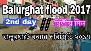 Flood in balurghat 2017 DAY 2 //  বালুরঘাটে বন্যার পরিস্থিতি ২০১৭  দ্বিতীয় দিন //balurghat flood