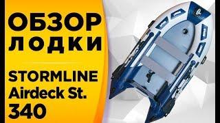 Stormline Airdeck Standard 340! Обзор Корейской моторной лодки