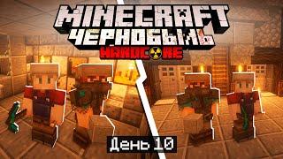 100 Дней в ЧЕРНОБЫЛЕ в МАЙНКРАФТ / #10 / БУНКЕР И ТАЙНАЯ КОМНАТА ГОТОВЫ! / Minecraft Хардкор