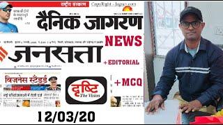 Newspaper - dainik jagran analysis - jansatta(12/03) | Bihar Current affairs | epaper Hindi