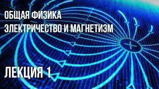 Лекция 1 | Электричество и магнетизм