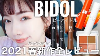 みーしゃです   今回は2021年3月22日に発売のアカリンこと吉田朱里さんプロデュースの大人気ブランド、B IDOL(ビーアイドル)から春の新作アイテムが登場したので ...