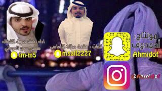 شيلة الغايب / اداء المنشد : مفضي العرماني كلمات : مشعل البلعاسي