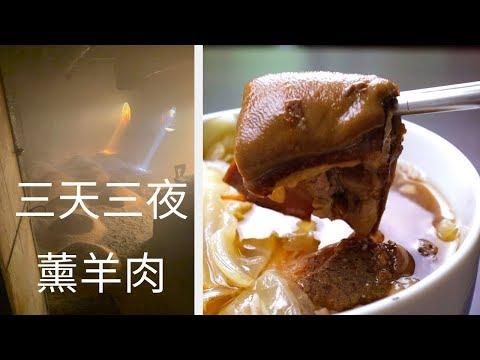 跟著Netflix世界小吃去嘉義(1)一鍋道地陰陽作法的薰羊肉真不簡單