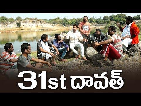 31st Daavath In Village#11   విలేజ్ లో 31st  దావత్     Village Cinema