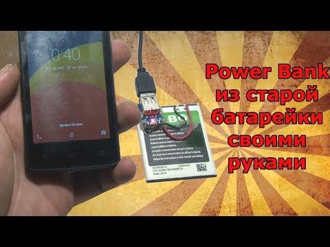 Как сделать Power Bank из батареи от смартфона!