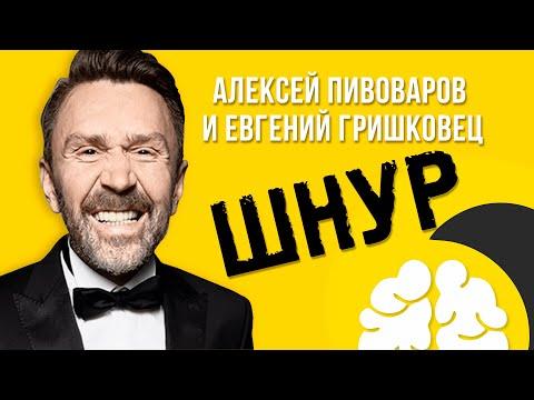 Алексей Пивоваров и Евгений Гришковец о Сергее Шнурове