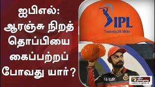 ஐபிஎல்: ஆரஞ்சு நிறத் தொப்பியை கைப்பற்றப் போவது யார்? | IPL 2020 | CSK | MI | MS Dhoni | David Warner