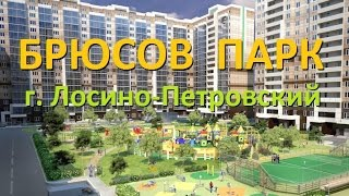 ЖК «Брюсов Парк» г. Лосино-Петровский