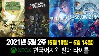 2021년 5월 2주 / XBOX 한국어지원 발매 타이…