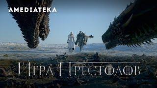 Игра престолов | 8 сезон | Официальный трейлер