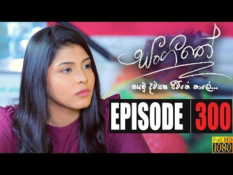 Sangeethe   Episode 300 3rd April 2020