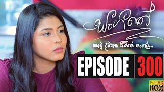 Sangeethe | Episode 300 3rd April 2020 Thumbnail