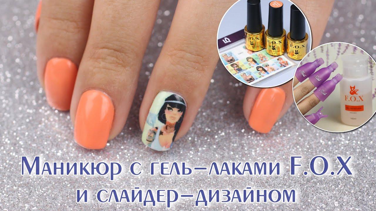 Купить гель-лак для ногтей фокс (fox) в интернет-магазине rio ➤ низкие цены от производителя ☛ 100% оригинал ➤ быстрая доставка по украине и.