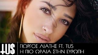 Γιώργος Λιάτης ft. Tus - Η πιο ωραία στην Ευρώπη I Giorgos Liatis ft. Tus - I pio oraia stin evropi