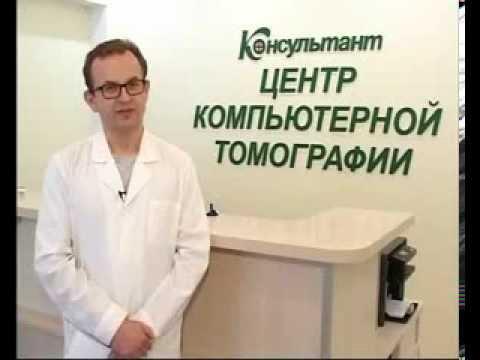 """Центр компьютерной томографии медицинского центра """"Консультант"""""""