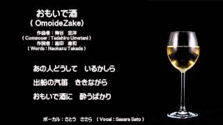 【さとうささら】おもいで酒 OmoideZake Umetani Melody pythagoras Accompaniment just zero beats